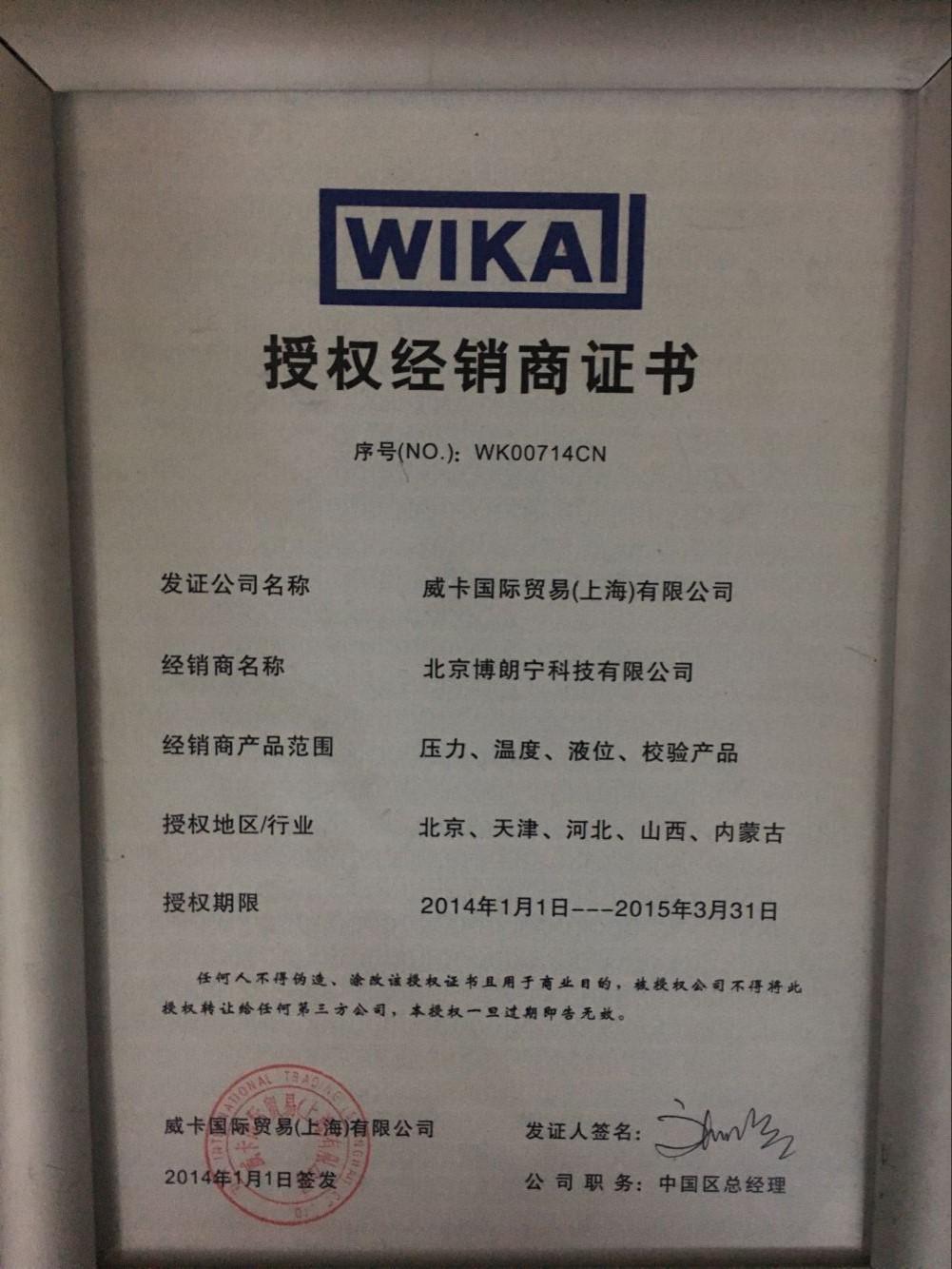 wika压力表,威卡压力变送器授权书